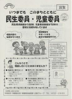 6/8 回覧 民生委員.png