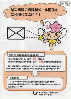 6/8 回覧 防災.png