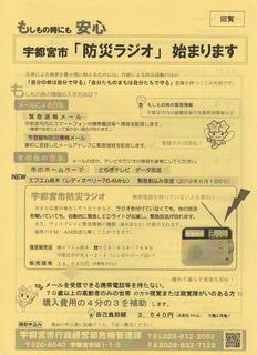 6/8 防災ラジオ.png