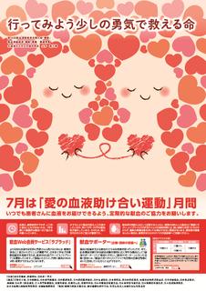 7/12 血液運動月間.png