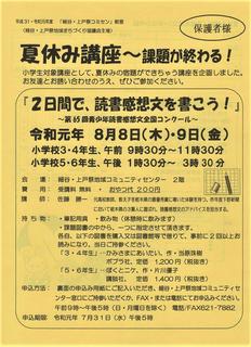 7/17 夏休み講座.png