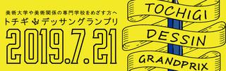 7/2 トチギデッサングランプリ.jpg