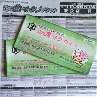 7/2 食べトクチケット.jpg