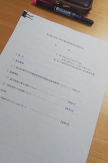 7/29 市民遺産制度.jpg