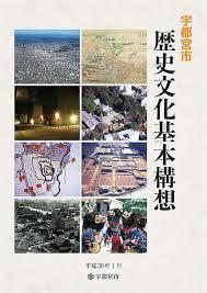 7/29 歴史文化基本構想.png