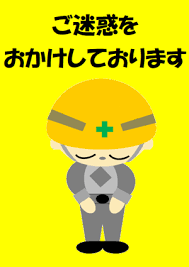 7/3 ご迷惑を.png