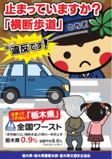 7/6 横断機の無い ポスター.png