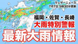 7/7 大雨特別警戒.png