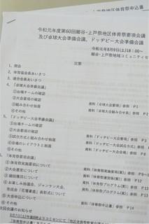 8/11 体育祭要項会議.jpg