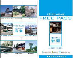 8/19 LRTフリー乗車券.jpg