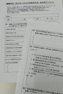 8/19 LRT参加者アンケート.jpg