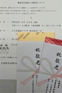 8/28 敬老会記念品.jpg