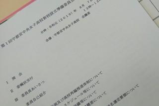 8/8 共学制準備会議.jpg