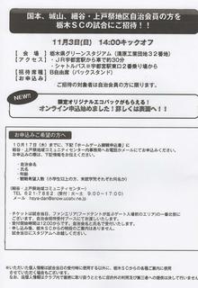 9/14 チラシ 裏面.png