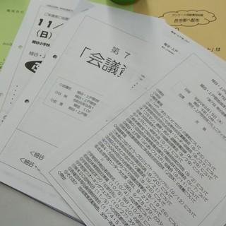 9/19 会議資料.jpg