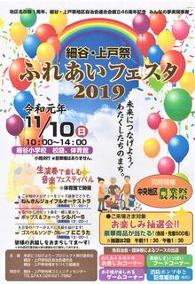 9/21 フェスタポスター 最終版.png