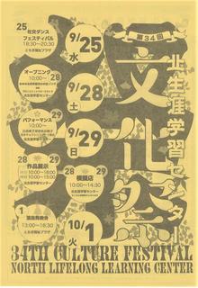 9/24 文化祭チラシ表面.png