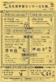 9/24 文化祭チラシ裏面.png
