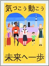 9/25 未来へ一歩.jpg