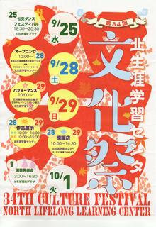 9/27 文化祭ポスター.png