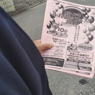 9/29 ふれあいフェスタ.jpg