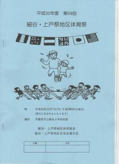 体育祭 プログラム.png