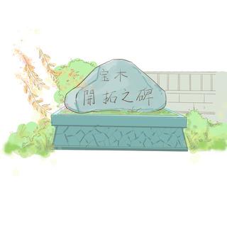 宝木開拓之碑.jpg