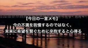 0108 辛抱する勇気.png
