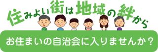 1/18 自治会加入.png