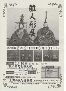 1/25 ひな人形展.png