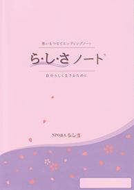 1/28 ら・し・さノート.png
