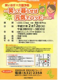 1/28 笑いヨガ 体験会.png