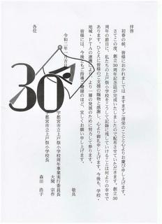 1/29 お礼状.png