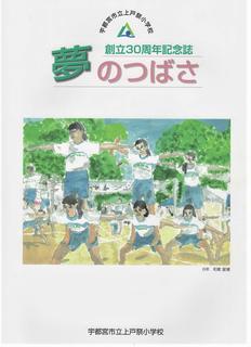 1/29 祈念誌.png