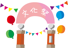 10/19 文化祭.png