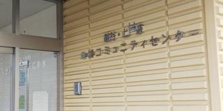 10/3 コミセン.jpg