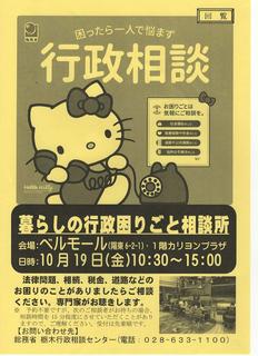 10/3 行政相談.png