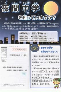 10/9 夜間中学校).png
