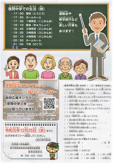 10/9 夜間中学校➋.png