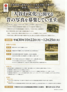11/10 大谷写真募集.png