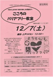 11/11 バリアフリー教室.png