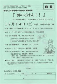 11/13 男のごはん.png