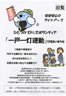 11/19 一戸一灯運動.png
