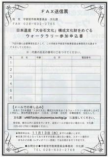 11/2 ウオークラリー 裏面.png