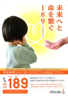 11/2 児童虐待ポスター.jpg