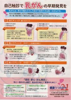 11/20 乳がん検診 裏面.png