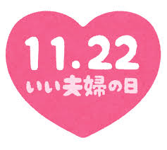 11/22 いい夫婦の日.png