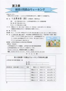 11/26 羽黒山」ウオーキング.png