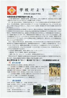 11/5 学校便り 表面.png