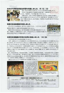 11/5 学校便り裏面.png